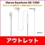 Y!mobile Selection Stereo Earphone SE-1000 Y1-EM02-ISSP 【ホワイト】