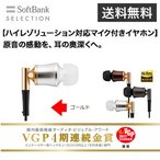 ショッピングSelection SoftBank SELECTION SE-5000HR 【ゴールド】