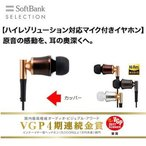 SoftBank SELECTION SE-5000HR 【カッパー】