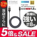 ショッピングLIGHTNING ブラック Tough Cable with Lightning Connector