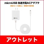 Y!mobile Selection microUSB 急速充電ACアダプタ
