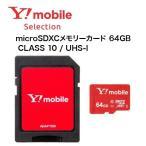 ショッピングSelection Y!mobile Selection microSDXCメモリーカード 64GB CLASS 10 / UHS-I