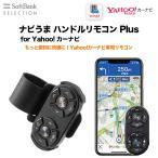 SoftBank SELECTION ナビうま ハンドルリモコン Plus for Yahoo!カーナビ 車載