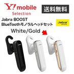 ショッピングbluetooth Jabra BOOST