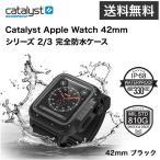 Catalyst Apple Watch 42mm シリーズ 2/3 完全防水ケース 防塵 防滴 防水 アップルウォッチ専用
