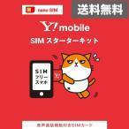 【送料無料】ワイモバイル SIMカードスターターキット(nano SIM)