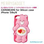ショッピングケアベア MERRYGADGET CAREBEARS for Silicon case iPhone 8 / 7 /6s/6 ラブアロットベア