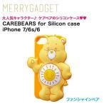 ショッピングケアベア MERRYGADGET CAREBEARS for Silicon case iPhone 8 / 7/ 6s/6 ファンシャインベア