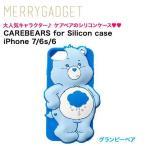 ショッピングケアベア MERRYGADGET CAREBEARS for Silicon case iPhone 8 / 7/ 6s/6 グランピーベア