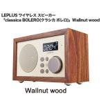 LEPLUS ワイヤレス スピーカー 「Classica BOLERO(クラシカ ボレロ)」 Wallnut wood