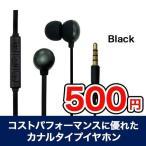 【メール便配送】イヤホン WKM-70 Black