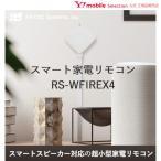 ラトックシステム スマート家電リモコン RS-WFIREX4 RS-WFIREX4