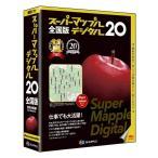 ジャングル スーパーマップル・デジタル 20全国版 JS995315