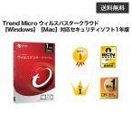 Trend Micro ウイルスバスター クラウド【Windows】【Mac】対応 セキュリティソフト 1年版