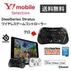SteelSeries Stratus ワイヤレスゲームコントローラー 黒