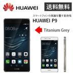 HUAWEI P9【Titanium Grey】