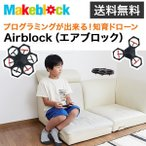 【Makeblock】 Airblock 知育ドローン