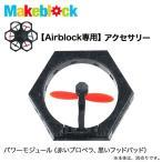 Airblock専用アクセサリー  パワーモジュール(赤いプロペラ、黒いフッドパッド)