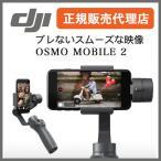 DJI OSMO MOBILE 2  ���� �̿� ��֥� �ɻ� ư�� ������ ���ץꡡ