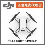 5%OFF クーポン! DJI TELLO BOOST COMBO (JP) 正規販売代理店 | ドローン 空撮用ドローン 空撮カメラ drone 空撮 動画撮影テロー トイドローンの画像