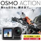 DJI OSMO Action オズモアクション 正規販売代理店 4K アクションカメラ 12メガピクセル 動画 高画質 手ブレ補正