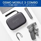 DJI OSMO MOBILE 3 COMBO スマートフォン用折りたたみ式ジンバル コンボセット 正規販売代理店 オズモ モバイル3 動画撮影