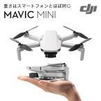 DJI Mavic Mini  超小型・軽量 ドローン 正規販売代理店 コンパクト 199g 3軸ジンバル搭載 2.7Kカメラ 動画 写真