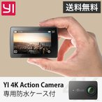 YI Technology YI 4K Action Camera 専用防水ケース付