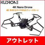 アウトレット KUDRONE 4K Nano Drone 4Kカメラ セルフィードローン