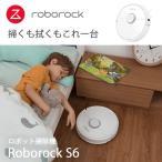 Roborock ロボロック S6 ロボット掃除機 アプリで操作 IoT iPhone スマートフォン