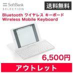【アウトレット】Bluetooth ワイヤレス キーボード Wireless Mobile Keyboard SB-KB07-MLTI