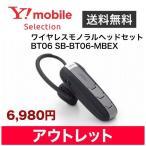 ショッピングbluetooth 【アウトレット】Bluetooth ワイヤレスモノラルヘッドセット BT06 SB-BT06-MBEX/BK ブラック