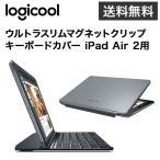 ショッピングSelection 【アウトレット】Logicool ウルトラスリムマグネットクリップ キーボードカバー iPad Air 2用