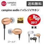 campino audio ハイレゾイヤホン【ゴールド】
