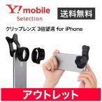 ショッピングSelection SoftBank SELECTION クリップレンズ 3倍望遠 for iPhone SB-IASA-CLZM|