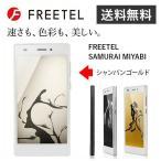 ショッピングSelection FREETEL SAMURAI MIYABI【シャンパンゴールド】
