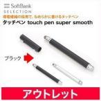 アウトレット SoftBank SELECTION  touch pen super smooth  ブラック