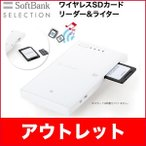 iPhone Android ワイヤレス SDカードリーダー ライター SB-WR02-WICR SoftBank SELECTION