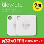 Yahoo!Y!mobile Selection ヤフー店【約32%OFF お得な2個パック】 落し物がみつかる Tile Mate(タイルメイト)/ スマートトラッカー 2個パック