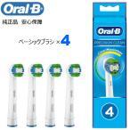Braun Oral-B 純正 ブラウン オーラルB ベーシック ベーシックブラシ ×4 替えブラシ オーラルビー oralb 交換ブラシ 交換歯ブラシ EB20