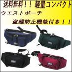 Waist Bag - ウエストポーチ ウエストバッグ メンズ レデイース 紳士 婦人 盗難防止付き