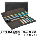 シンプルで、使いやすい、メンズ牛床皮長財布、メンズ、男性、紳士、牛革