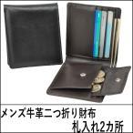 ショッピング皮 [送料無料]激安メンズ牛床皮二つ折り財布!紳士二つ折り財布