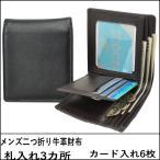 ショッピング皮 激安メンズ牛床皮二つ折り財布![送料無料]紳士二つ折り財布メンズ、男性、紳士