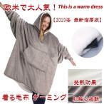 着る毛布 ゲーミング ロングパーカー ルームウェア 部屋着 レディース/メンズ/子供  裏フリース 冬服 発熱効果 防寒 ポケット オーバーサイズ