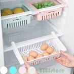 冷蔵庫収納 冷蔵庫トレー バスケット 引き出し 小物収納 フルーツ保存 2個入り スライド式 収縮タイプ キッチン 収納 果物 野菜 小物 整理 4色選択可食品