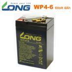 6V4Ah 高性能シールドバッテリー(WP4-6)(完全密封型鉛蓄電池)DC6V電源機器に!子供用電動自動車に!