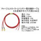 チャージコントローラー⇔バッテリー間 接続ケーブル 1.5m 1.25sq 丸型端子タイプ(穴径8.4ミリ)