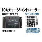 【USB電源付】10Aソーラーチャージコントローラー 常時出力タイプ 12V(120W)システム専用(CM1012)壊れ難く高品質です!