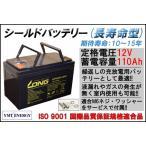 【送料無料】【長寿命タイプ】12V110Ah 高性能シールドバッテリー(完全密封型鉛蓄電池)(KPH110-12N)緊急時用電源の構築に!